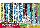 週刊ダイヤモンド 2019年 9/28号 [雑誌] (ビジネスフレームワーク集) 画像