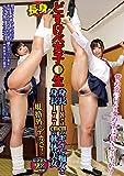 長身どすけべ女子○生 身長185cmのギャル痴女と身長177cmの軟体美女 かつお物産/妄想族 [DVD]