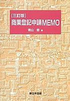 [三訂版]商業登記申請MEMO