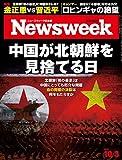 Newsweek (ニューズウィーク日本版) 2017年 10/3 号 [中国が北朝鮮を見捨てる日]