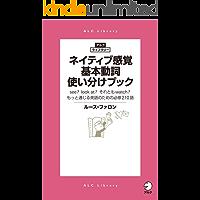 ネイティブ感覚 基本動詞使い分けブック アルク・ライブラリーシリーズ