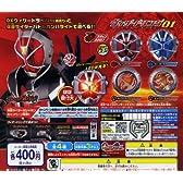 400円ガシャポン版 仮面ライダーウィザード ウィザードリング01(4種)