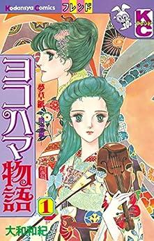 [大和和紀]のヨコハマ物語(1) (デザートコミックス)