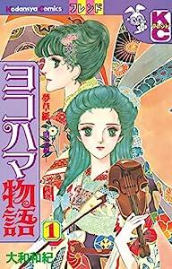 ヨコハマ物語 1巻 表紙画像