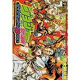 ジョジョの奇妙な冒険 吉良吉影の新しい事情編 4 (SHUEISHA JUMP REMIX)