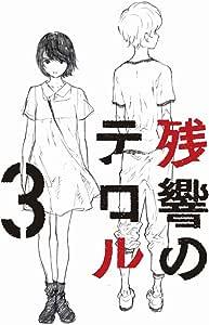 残響のテロル 3【初回仕様限定版】 [DVD]