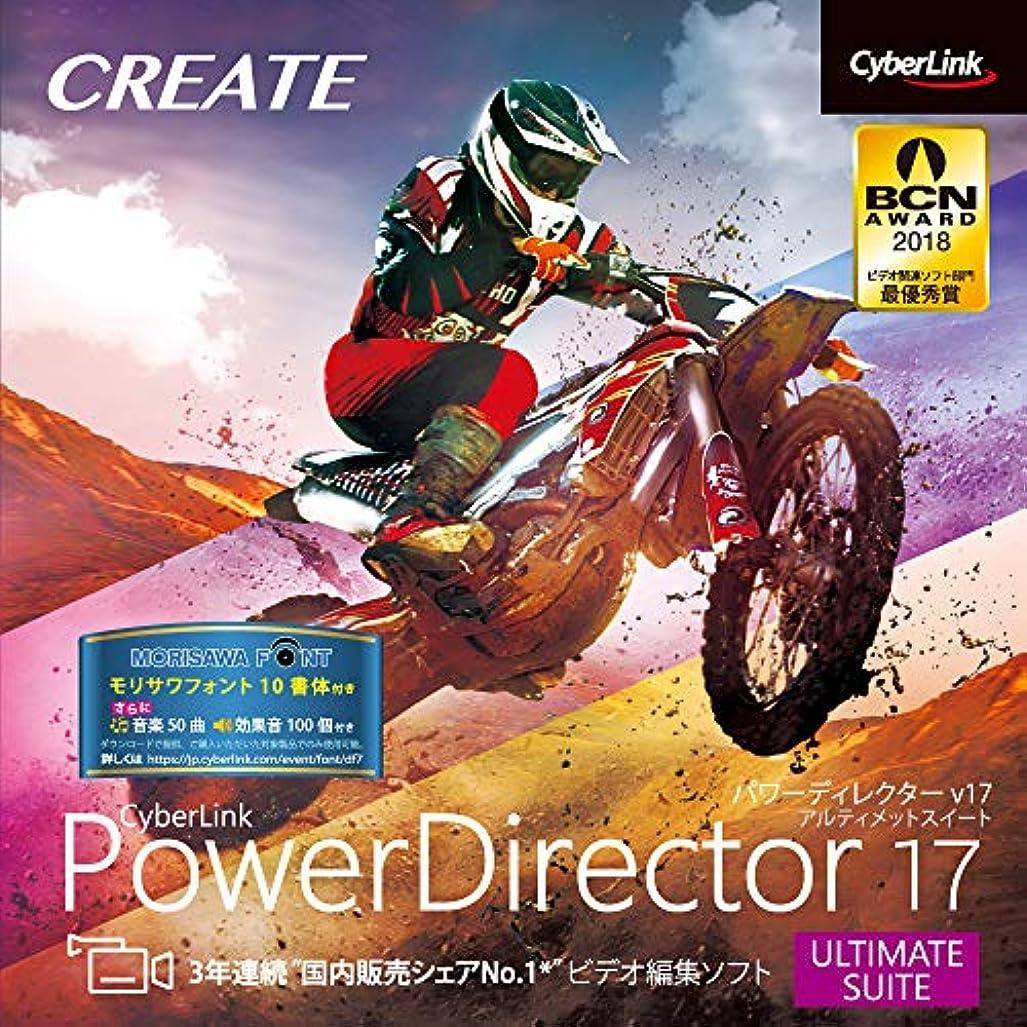 一時的はさみ変装PowerDirector 17 Ultimate Suite|ダウンロード版