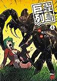 巨蟲列島 4 (チャンピオンREDコミックス)