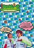 ホリさまぁ~ず Vol.2 [DVD] 画像