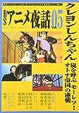 BSアニメ夜話 05 クレヨンしんちゃん (キネ旬ムック)
