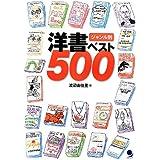 ジャンル別 洋書ベスト500