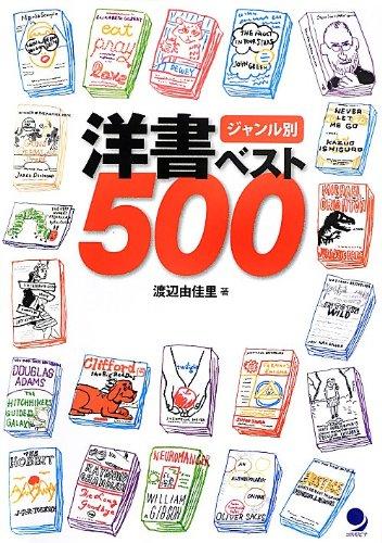 ジャンル別 洋書ベスト500の詳細を見る