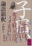 論語新釈 (講談社学術文庫)