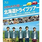 【Blu-ray】ハナタレナックスEX2016 「北海道ドライブツアー ~札幌&十勝でおもしろ看板探しの旅~」