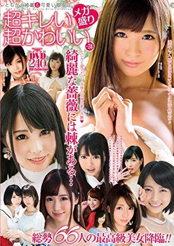 超キレい超かわいい Vol.24 (DIA Collection)の詳細を見る