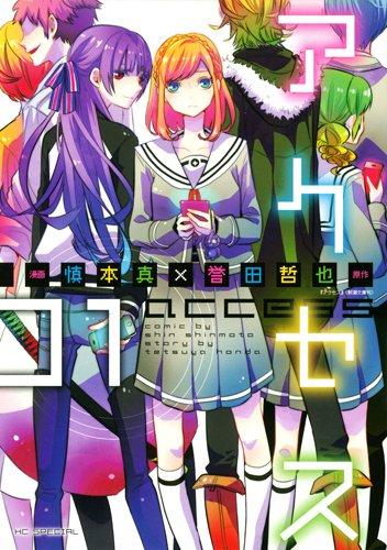 アクセス 01 (花とゆめCOMICSスペシャル)