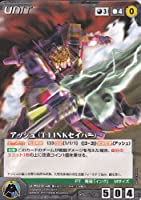バンダイ/【アッシュ(T-LINKセイバー)】/U-P010/クルセイド/プロモ