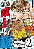 頂き!成り上がり飯(2)【電子限定特典ペーパー付き】 (RYU COMICS)
