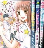 つばさとホタル コミック 1-7巻セット (りぼんマスコットコミックス)