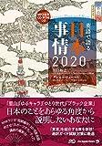 (CD3枚つき)英語で語る 日本事情2020