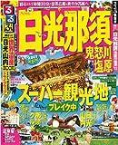 るるぶ日光 那須 鬼怒川 塩原'11 (るるぶ情報版 関東 2)