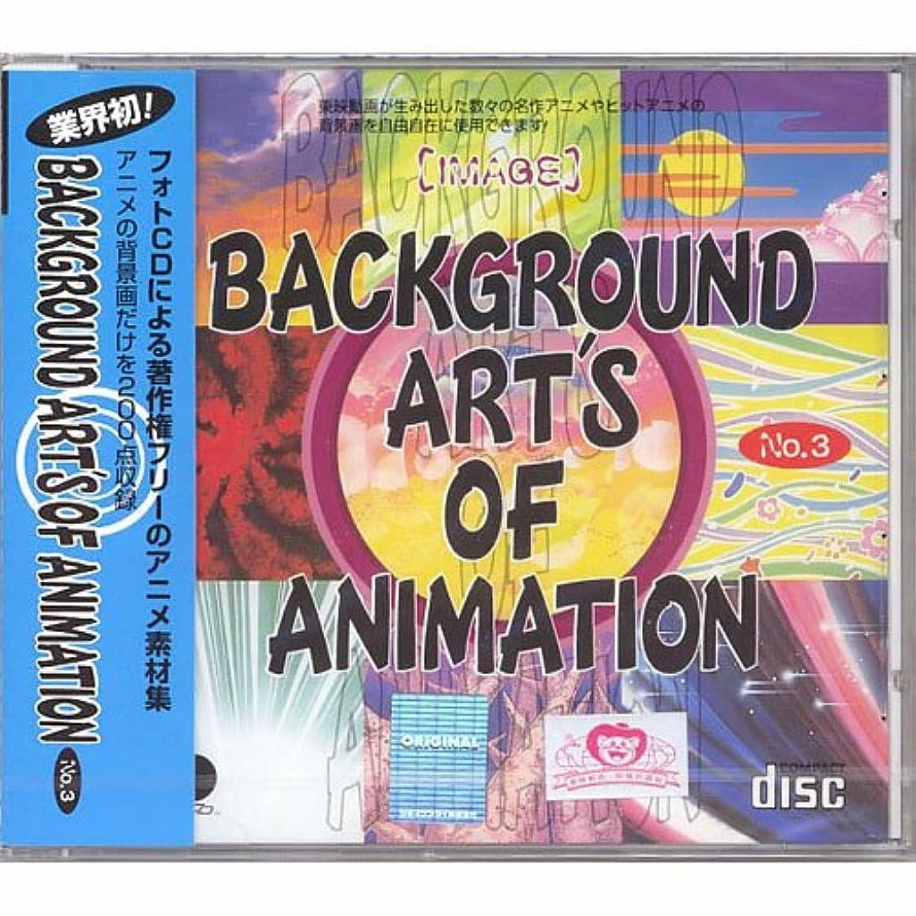 濃度割り当て簿記係BACKGROUND ART OF ANIMATION No.3「IMAGE」