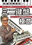 氏家克典直伝!弾けない人が生演奏のように打ち込むキーボード演奏法5 ~ミニ鍵盤のポテ...[DVD]
