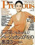 Precious (プレシャス) 2009年 03月号 [雑誌]