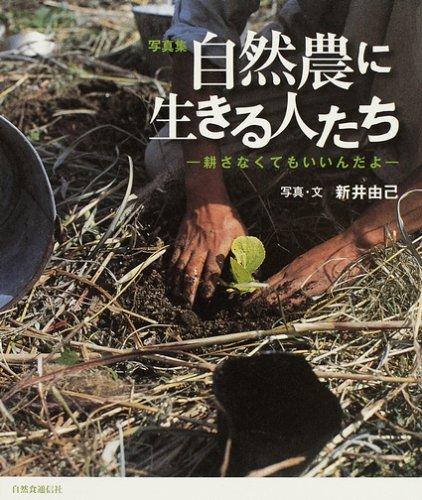 自然農に生きる人たち―耕さなくてもいいんだよの詳細を見る