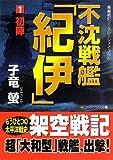 不沈戦艦「紀伊」〈1〉初陣 (コスミック文庫)