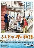 ふしぎな岬の物語[DVD]