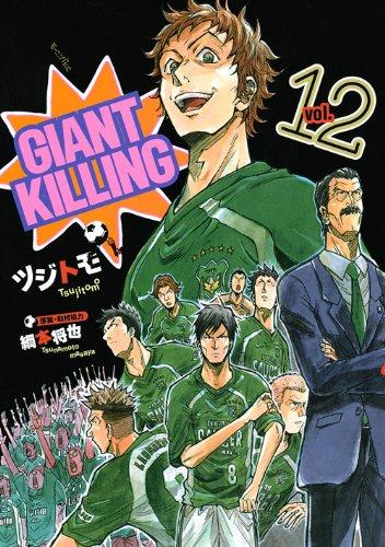 GIANT KILLING(12) (モーニング KC)の詳細を見る
