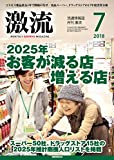 月刊激流 2018年 07 月号[2025年 お客が減る店 増える店/スーパー、ドラッグストアの2025年推計商圏人口リスト]