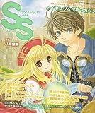SS (スモールエス) 2007年12月号(11号) [雑誌]