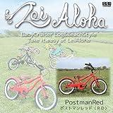 LeiAloha 〜 レイアロハ 〜 16インチ RD <完成品> + 今なら自転車カバープレゼント! 【オリジナルブランド限定モデル】