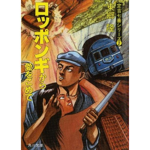定吉七番シリーズ(2) ロッポンギから愛をこめて (角川文庫)の詳細を見る