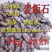 麦飯石 5kg  1kg×5袋 買ってお得な一生もの!!水質改善!!