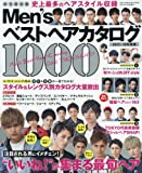 Men'sベストヘアカタログ1000 2017ー18年版―永久保存版史上最多のヘアスタイル収録 (SUN MAGAZINE MOOK)
