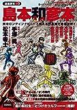 漫画家本vol.3 島本和彦本 (少年サンデーコミックススペシャル)