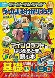 100%ムックシリーズ ゲームまるわかりブック Vol.2