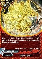 神バディファイト S-BT01 ガル・ブレイク (並) 闘神ガルガンチュア | ドラゴンW 神竜族 破壊 魔法