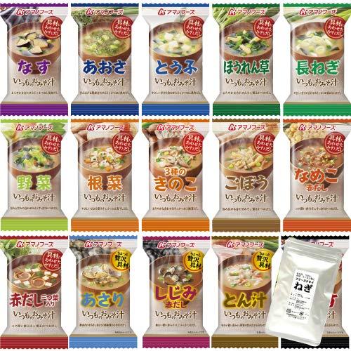 アマノフーズ フリーズドライ 味噌汁 いつもの おみそ汁 15種類 60食 小袋ねぎ1袋 セット