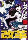 ムダヅモ無き改革 プリンセスオブジパング 第3巻