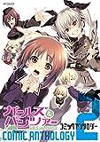 ガールズ&パンツァー コミックアンソロジー2 (MFコミックス フラッパーシリーズ)