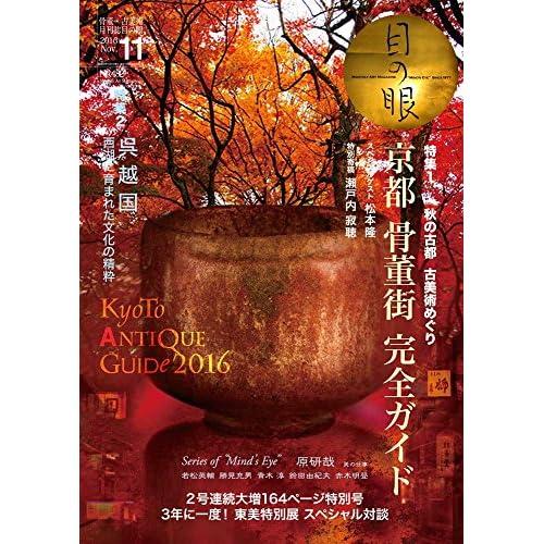月刊目の眼 2016年11月号 (秋の京都 古美術めぐり 京都 骨董街完全ガイド)