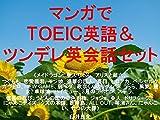 マンガでTOEIC英語&ツンデレ英会話セット
