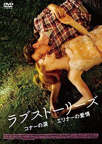 ラブストーリーズ コナーの涙/エリナーの愛情(3枚組) [DVD]の詳細を見る