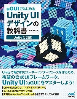 [岩井 雅幸]のuGUIではじめるUnity UIデザインの教科書