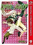 ロザリオとバンパイア カラー版 9 (ジャンプコミックスDIGITAL)