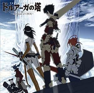 TVアニメ「ドルアーガの塔」~the Sound of URUK~